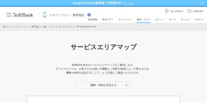 http://www.softbank.jp/mobile/network/area/map/