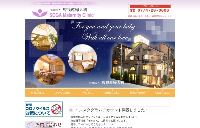 Screenshot of www.soga-maternity.jp