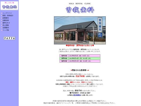 Screenshot of www.sogashika.com