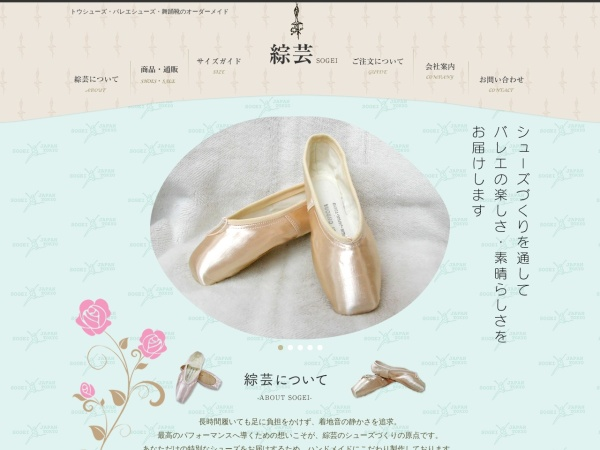 Screenshot of www.sogei-shoes.com