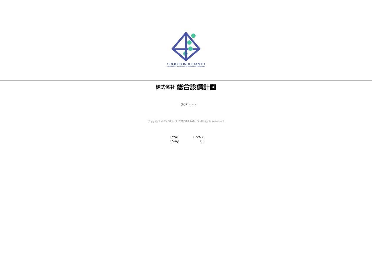 株式会社総合設備計画九州支所