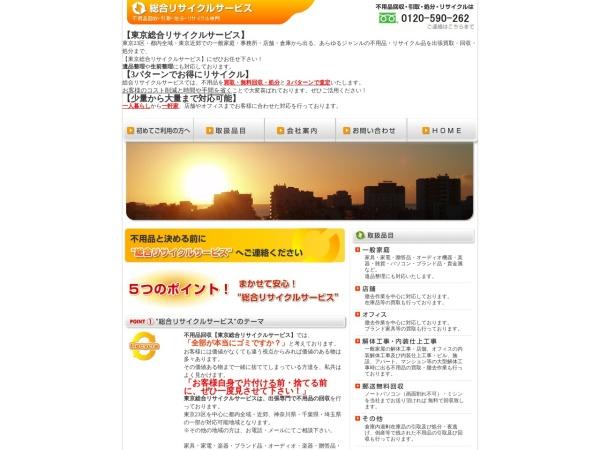 Screenshot of www.sogo-recycle.com
