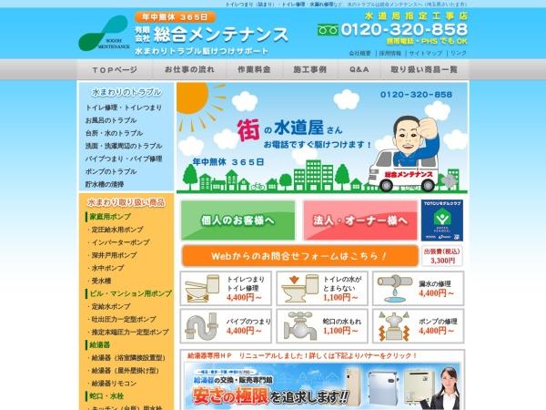 Screenshot of www.sogohmaintenance.com