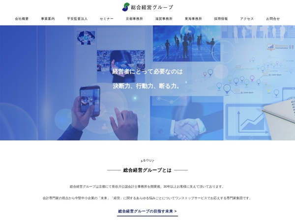 Screenshot of www.sogokeiei.co.jp