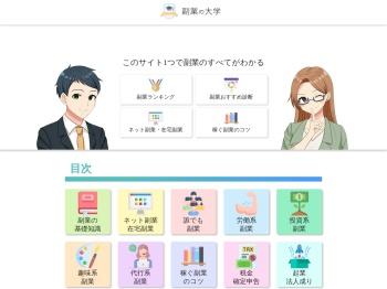 http://www.sogyo-tokyo.jp/