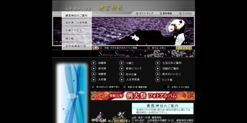 Screenshot of www.sohmiya.org