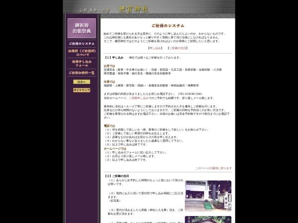 Screenshot of www.sohmiya.org