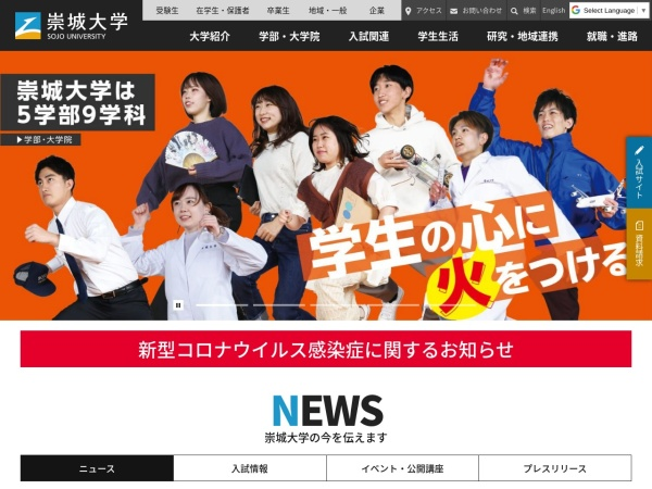 Screenshot of www.sojo-u.ac.jp