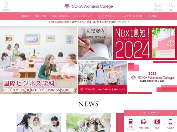 http://www.soka.ac.jp/swc/