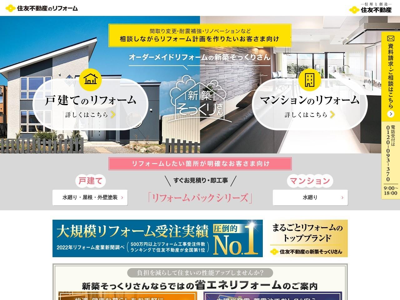住友不動産株式会社新築そっくりさん秋田