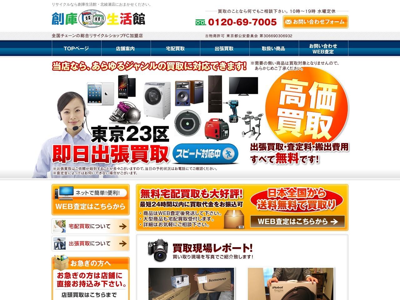 買取・リサイクルショップ 創庫生活館 東京都足立区