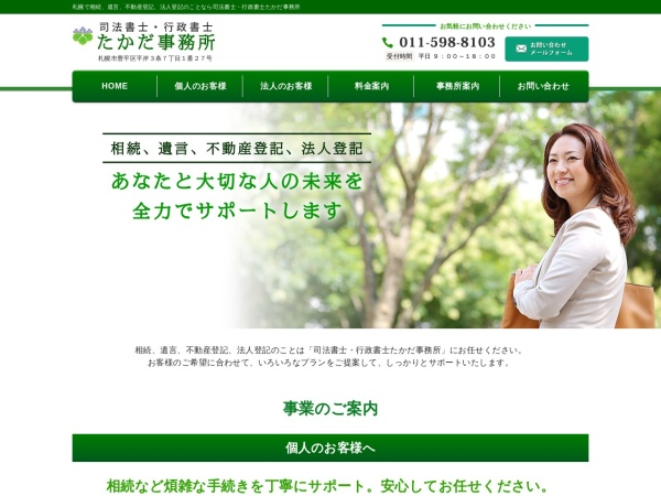 Screenshot of www.sol-takada.com