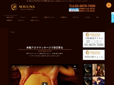 http://www.soluna-esthe.com/