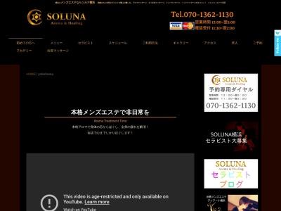 http://www.soluna-esthe.com/yokohama/