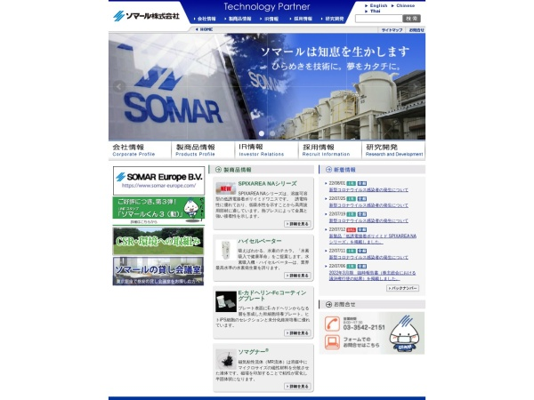 Screenshot of www.somar.co.jp
