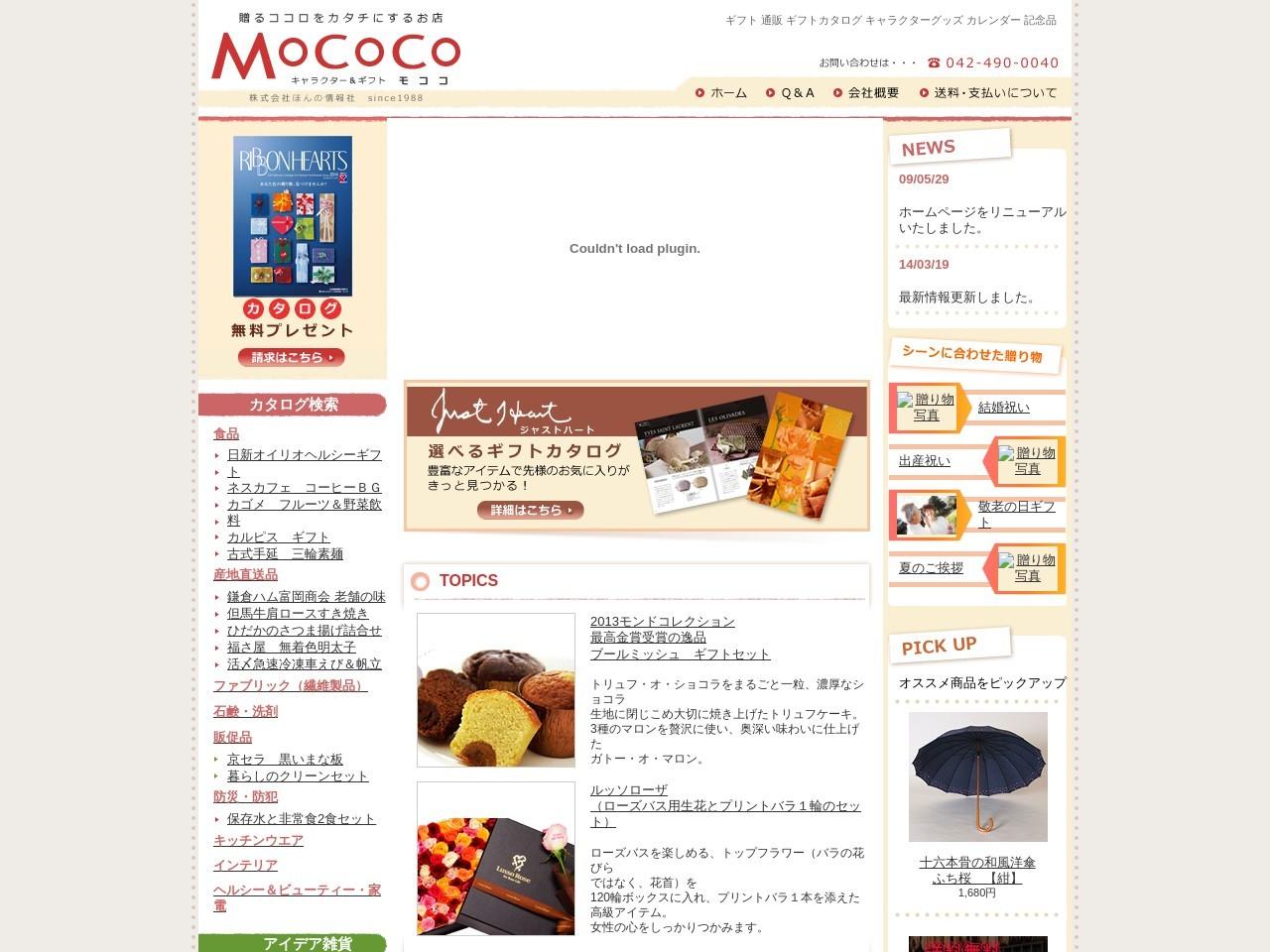 ギフト 通販 ギフトカタログ キャラクターグッズ カレンダー 記念品 MOCOCO ホーム