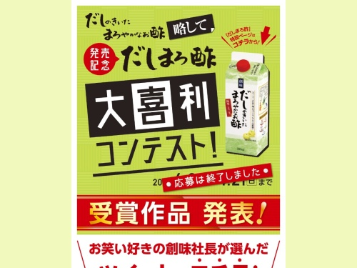 http://www.somi.jp/dashimarosu-twitter/#568/?xrbwscg3eua4v