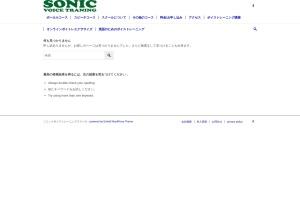 ソニック・ボイストレーニング・スクール 横浜教室