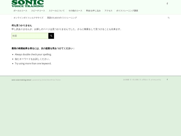 http://www.sonic-voice.com/yokohama.html
