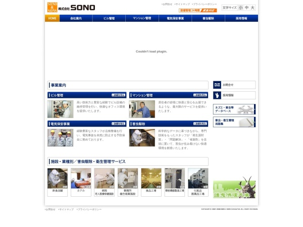 Screenshot of www.sonokousan.co.jp