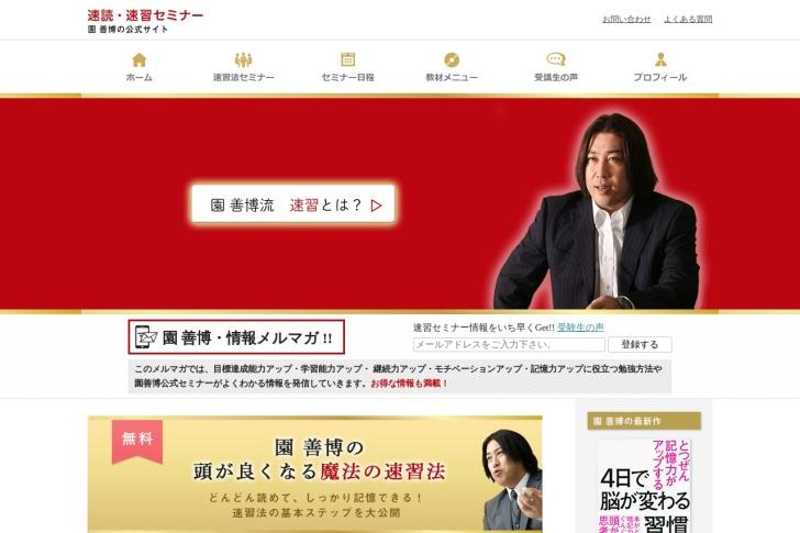 Screenshot of www.sonoyoshihiro.jp