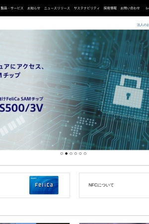 Screenshot of www.sony.co.jp