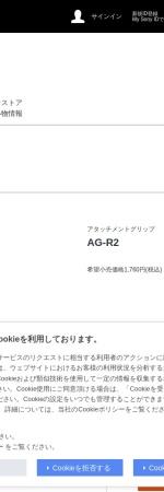 Screenshot of www.sony.jp