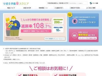 http://www.sonylife.co.jp/gakushi/