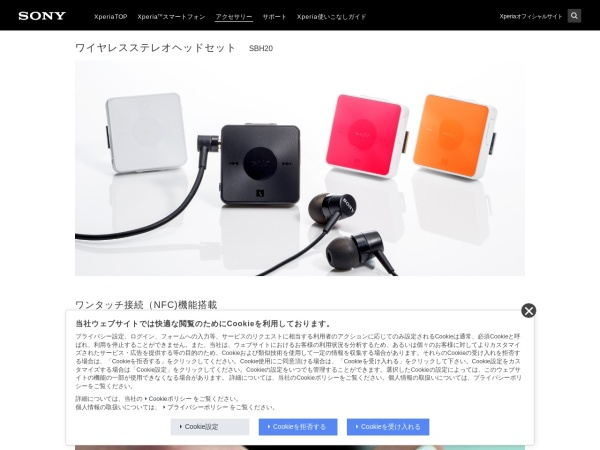 Screenshot of www.sonymobile.co.jp