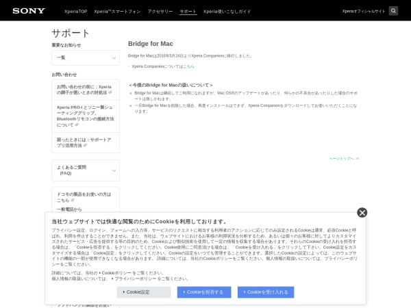 Screenshot of www.sonymobile.co.jp