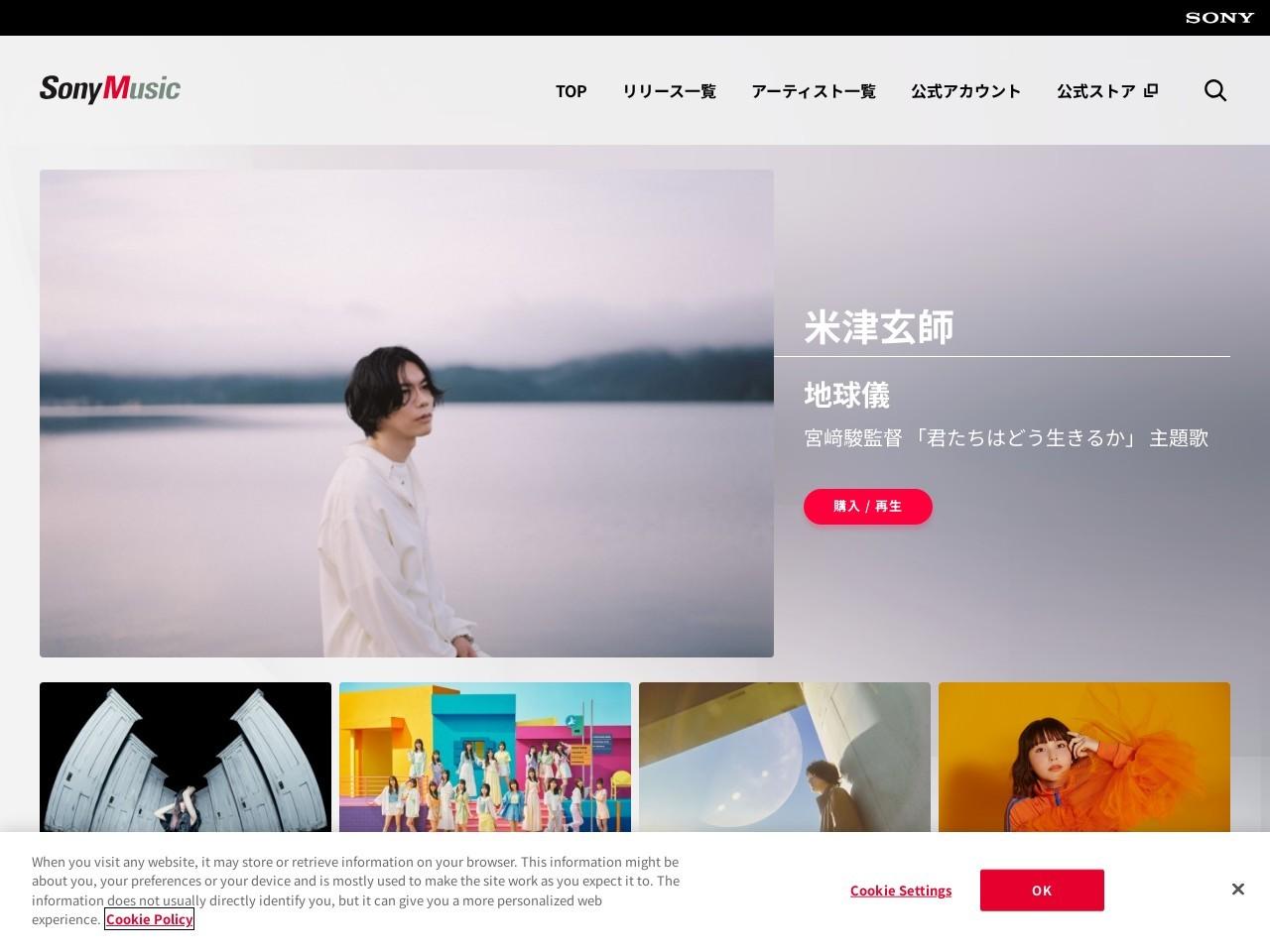 Screenshot of www.sonymusic.co.jp