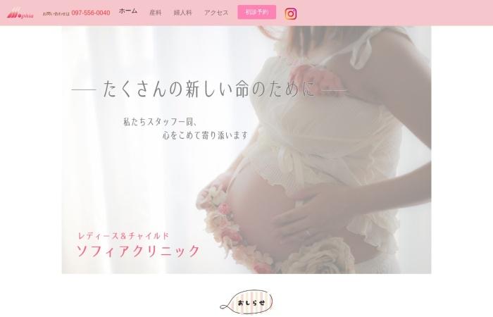 Screenshot of www.sophia-c.jp