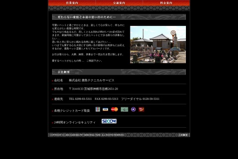 Screenshot of www.sopia.or.jp