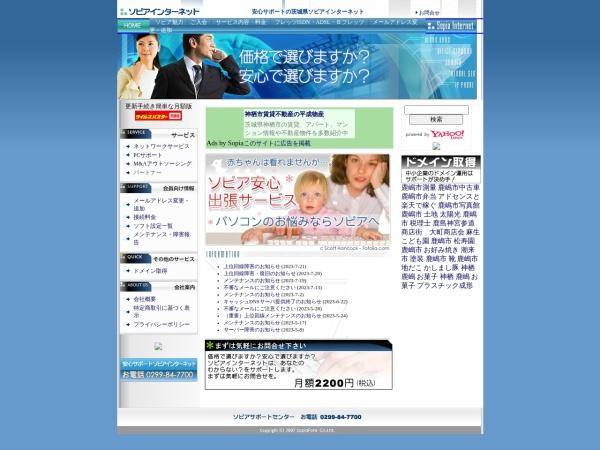 http://www.sopia.or.jp