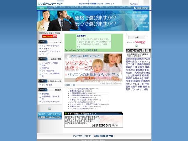 Screenshot of www.sopia.or.jp
