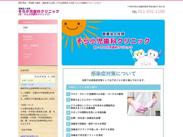Screenshot of www.sora-pediatric.com