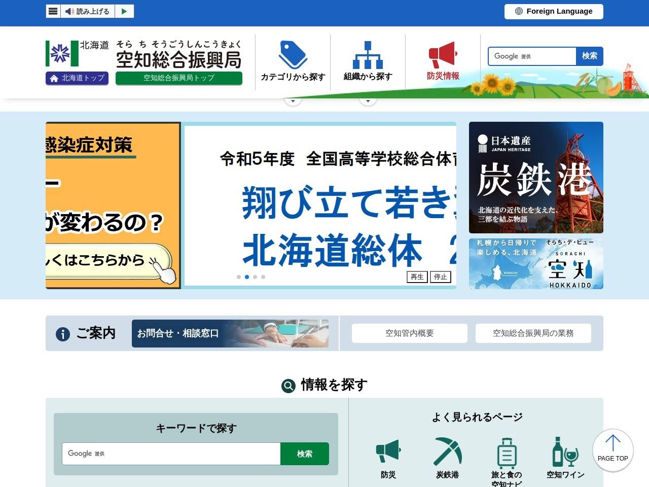 http://www.sorachi.pref.hokkaido.lg.jp