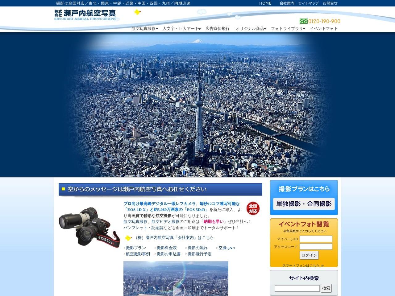 株式会社瀬戸内航空写真/受付専用