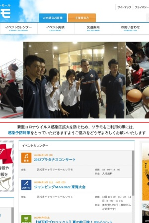 Screenshot of www.soramo-hamamatsu.jp
