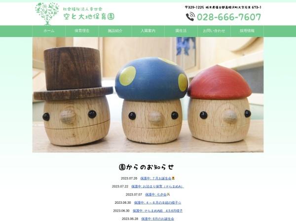 Screenshot of www.soratodaichi.jp