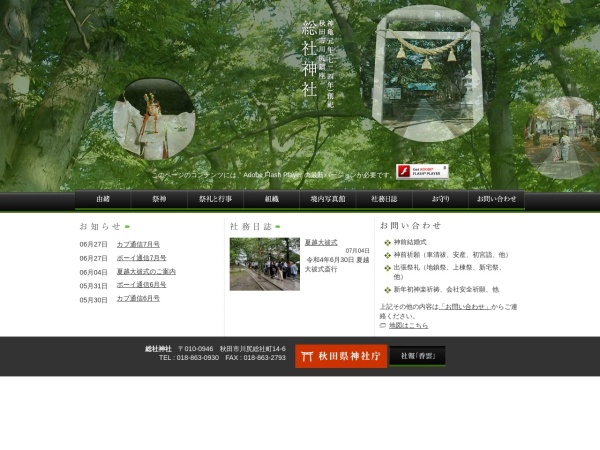 Screenshot of www.sosha-j.jp