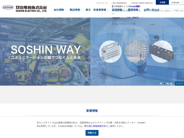 Screenshot of www.soshin.co.jp