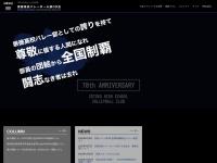 Screenshot of www.sotoku-vbc.net