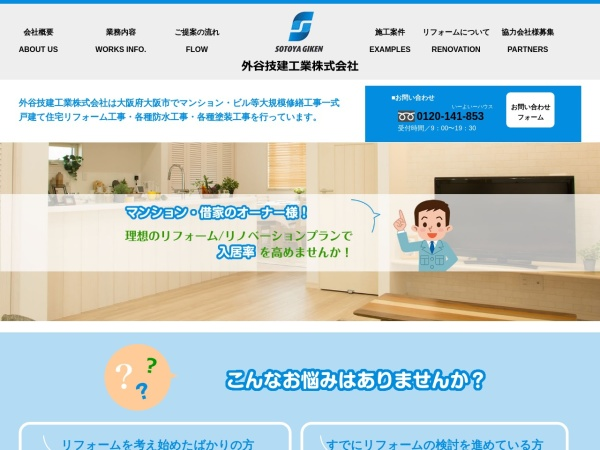 Screenshot of www.sotoyagiken.co.jp