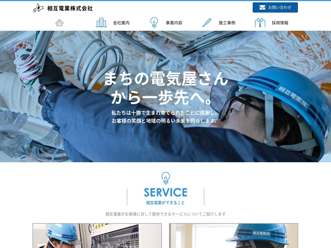 相互電業株式会社