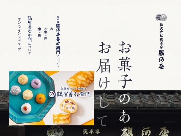 http://www.souhonke-surugaya.co.jp