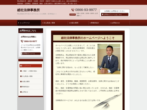 Screenshot of www.souja-bengosi.jp
