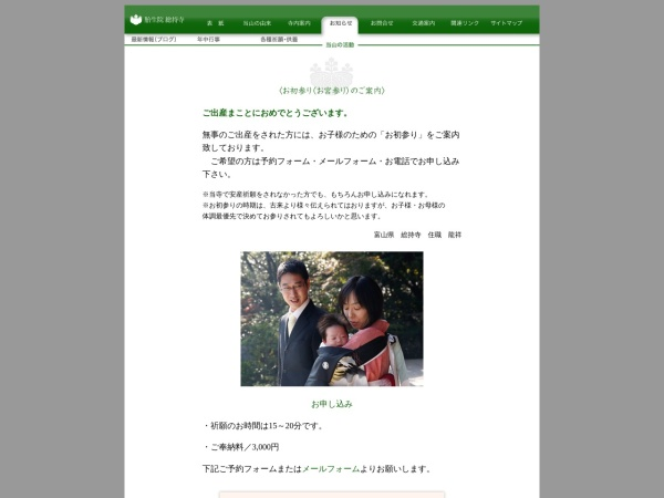 Screenshot of www.soujiji-t.com