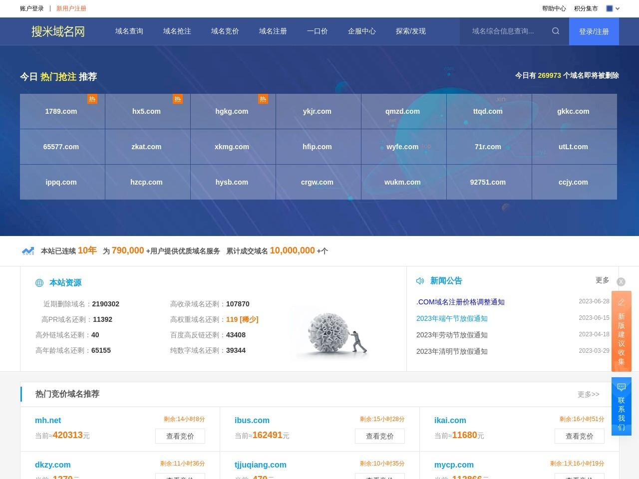 搜狗收录泛站专卖:搜米网