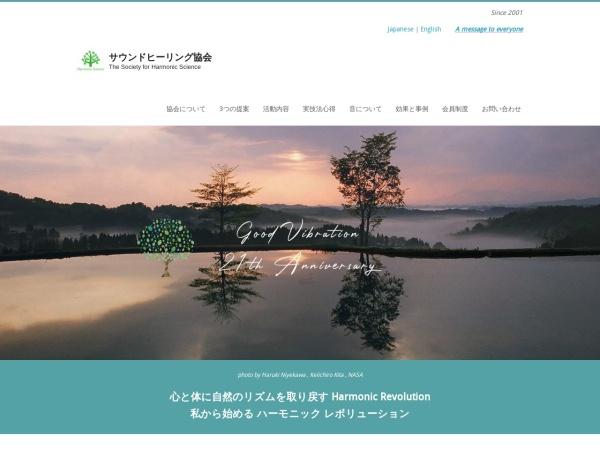 http://www.sound-healing.jp